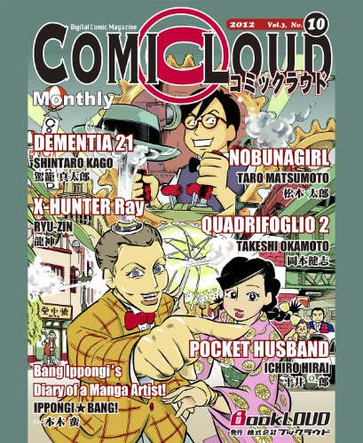 Monthly COMICLOUD (Japanese Edition)