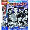 フランス映画 パーフェクトコレクション フィルム・ノワール 偽りの果て DVD10枚組 ACC-200