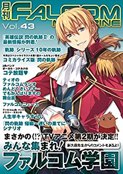 [フィールドワイ]の月刊ファルコムマガジン vol.43 (ファルコムBOOKS)