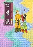 万葉集 (コミックストーリー わたしたちの古典)