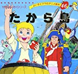 たから島 (よい子とママのアニメ絵本 46 せかいめいさくシリーズ)