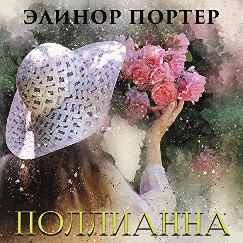 Поллианна [Pollyanna] cover art