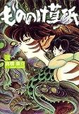 もののけ草紙 (弐) (ぶんか社コミックス)