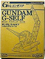 BANDAI ガンダム G-セルフ ヘッドディスプレイベース 月刊ホビージャパン2014年12月号付録