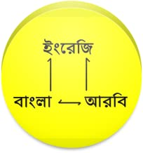 hindi to bangla language