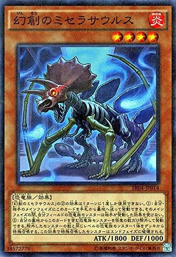 遊戯王OCG 幻創のミセラサウルス ノーマルパラレル ストラクチャーデッキR-恐獣の鼓動-