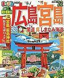 まっぷる 広島・宮島 呉・尾道・しまなみ海道mini'22 (マップルマガジン 中国 5)