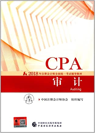 (2018年)注册会计师全国统一考试辅导教材:审计