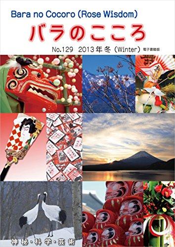 バラのこころ No.129: (Rose Wisdom) 2013年冬 電子書籍版 バラ十字会日本本部AMORC季刊誌の詳細を見る