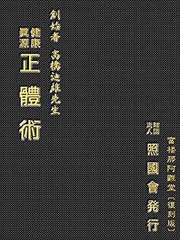 [照国会, puru]の〔復刻版〕健康真源 正体術: 創始者 高橋迪雄先生