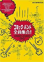 レコード・コレクターズ増刊 コミック・バンド全員集合!