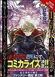 A Mysterious Job Called Oda Nobunaga, Vol. 2 (light novel) (A Mysterious Job Called Oda Nobunaga (light novel) (2))