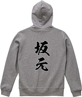 坂元 オリジナル パーカ 書道家が書く プリント パーカ 【 名字 】 メンズ キッズ