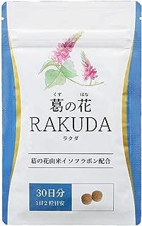 葛の花 ラクダ 葛の花イゾフラボン ダイエット サプリメント 30日分