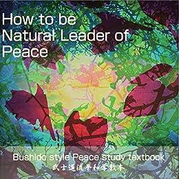 [Taka@ENYUMURA]の武士道絵本「平和のリーダーになるためには」 日本式平和学教本