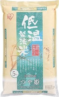 【精米】低温製法米 白米 宮城県産 つや姫 5kg 令和元年産