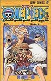 ONE PIECE  8 (ジャンプコミックス)
