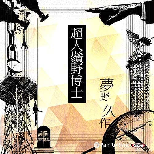 『超人鬚野博士』のカバーアート