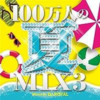 100万人の夏MIX 3  Mixed by DJ ROYAL