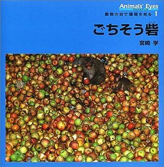 アニマルアイズ・動物の目で環境を見る〈1〉ごちそう砦