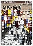 秦氏・漢氏―渡来系の二大雄族 (古代氏族の研究⑪) - 宝賀 寿男