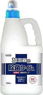 UYEKI(ウエキ) 除菌タイム 液体タイプ 2L