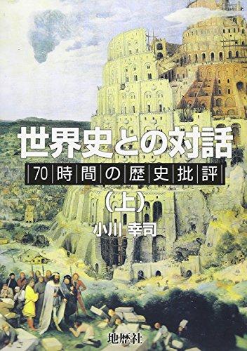 世界史との対話〈上〉―70時間の歴史批評