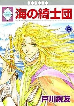 [戸川 視友]の海の綺士団(9) (冬水社・いち*ラキコミックス)