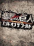 進撃の巨人 ATTACK ON TITAN エンド オブ ザ ワ...[Blu-ray/ブルーレイ]