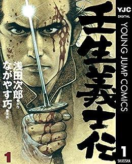 [浅田次郎, ながやす巧]の壬生義士伝 1 (ヤングジャンプコミックスDIGITAL)