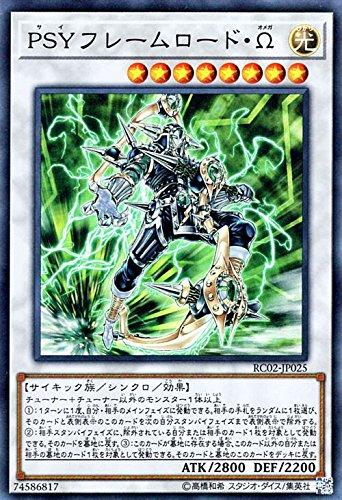 PSYフレームロード・Ω スーパーレア 遊戯王 レアリティコレクション 20th rc02-jp025