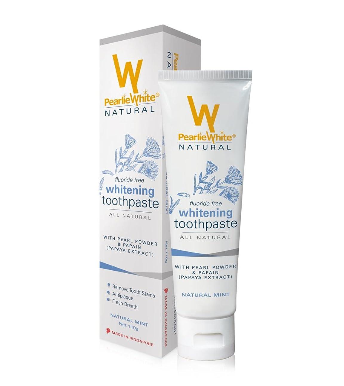 覗く危険にさらされている密度パーリーホワイト AN ホワイトニング 歯磨き粉 無添加 オーガニック