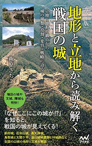 [カラー版] 地形と立地から読み解く「戦国の城」