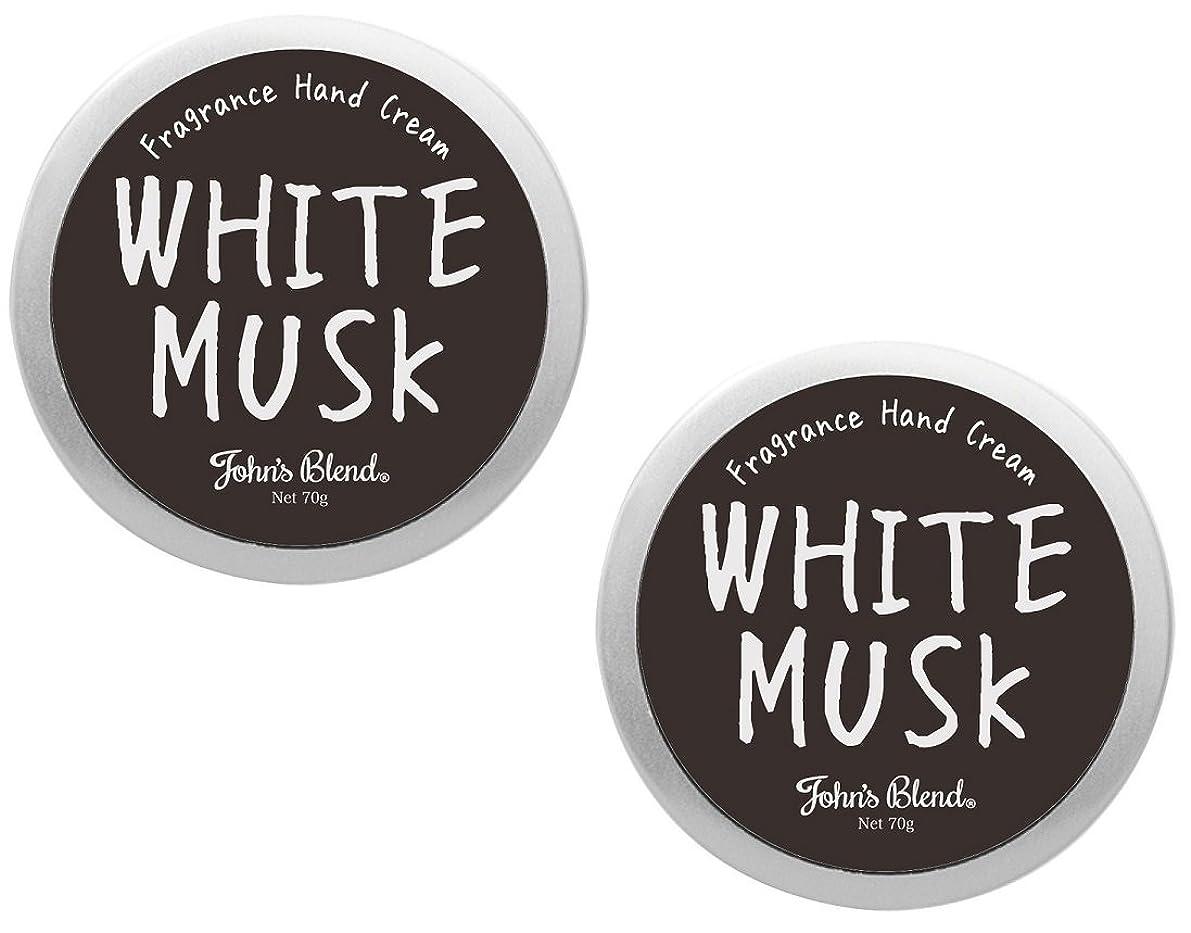 残酷従者人種【2個セット】Johns Blend ハンドクリーム 70g ホワイトムスク の香り OZ-JOD-1-1