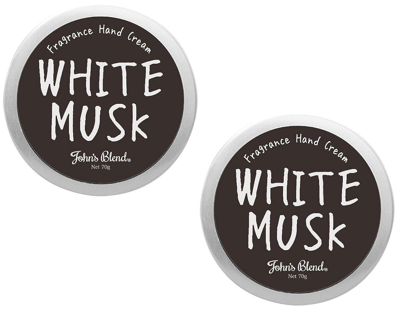 銛出版醜い【2個セット】Johns Blend ハンドクリーム 70g ホワイトムスク の香り OZ-JOD-1-1