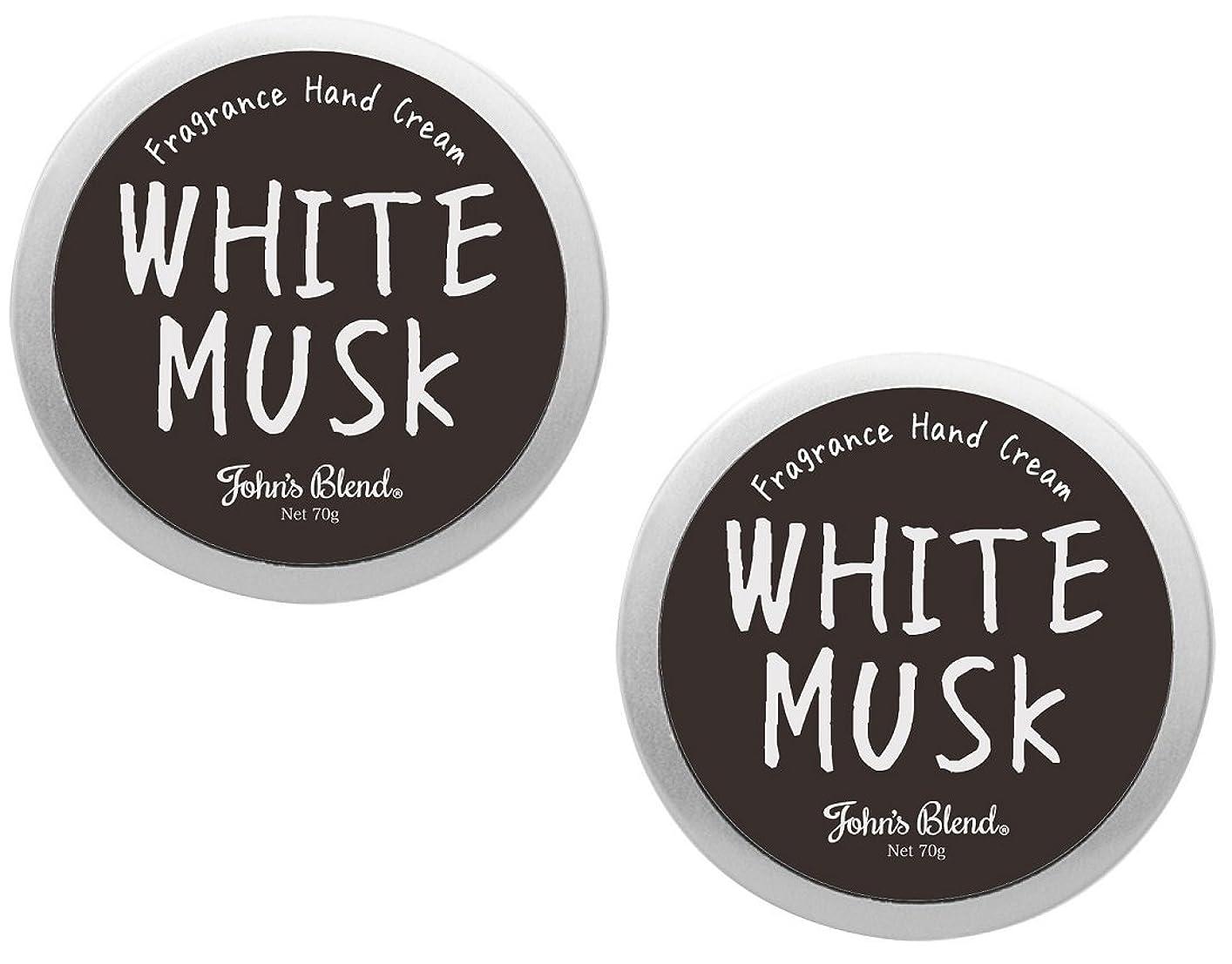 模索灰枯れる【2個セット】Johns Blend ハンドクリーム 70g ホワイトムスク の香り OZ-JOD-1-1
