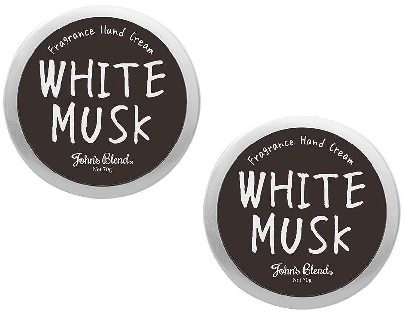 帽子フィードオン縮れた【2個セット】Johns Blend ハンドクリーム 70g ホワイトムスク の香り OZ-JOD-1-1