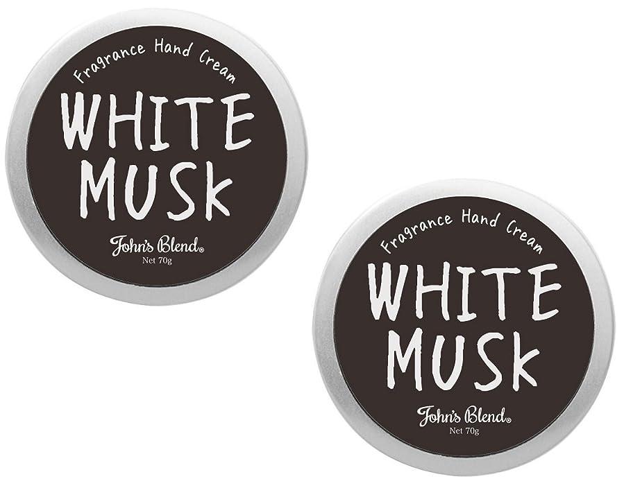 窒息させる加入放出【2個セット】Johns Blend ハンドクリーム 70g ホワイトムスク の香り OZ-JOD-1-1