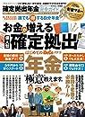 【完全ガイドシリーズ241】確定拠出年金完全ガイド