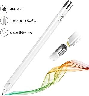 Ciscle タッチペン スタイラスペン iPad/iPhoneに適応 自動オン/オフ 銅製極細1.45mmペン先 高感度 5分間自動オフ ツムツム 軽量 USB充電式 誤操作防止グローブ付き (ホワイト)