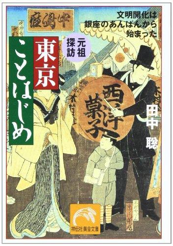 元祖探訪 東京ことはじめ―文明開化は銀座のあんぱんから始まった (祥伝社黄金文庫)