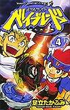 メタルファイト ベイブレード 4 (てんとう虫コミックス)