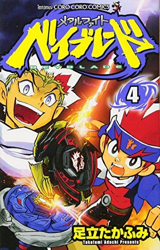 メタルファイト ベイブレード 4 (てんとう虫コミックス)の詳細を見る