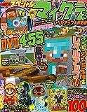 別冊てれびげーむマガジン スペシャル マインクラフト レベルアップ大作戦号