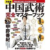 決定版 中国武術完全マスターブック 学研ムック