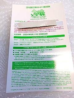 ウマ娘 ウマ箱2 第4コーナー 購入特典 シリアルコード 女神像500個 夢の煌めき12個 シリアル 限定サポートカード