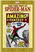 表紙: ベスト・オブ・スパイダーマン | スタン・リー