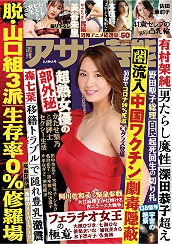 週刊アサヒ芸能 2021年 02/04号 [雑誌]