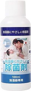 【日本製】加湿器にやさしい除菌剤 濃縮 液体タイプ 100ml