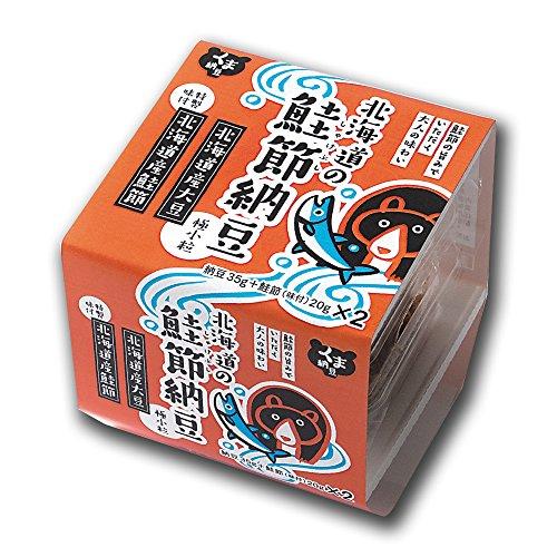 【くま納豆】北海道の鮭節納豆『ブルータス』お取り寄せグルメ納豆部門グランプリ受賞 の納豆